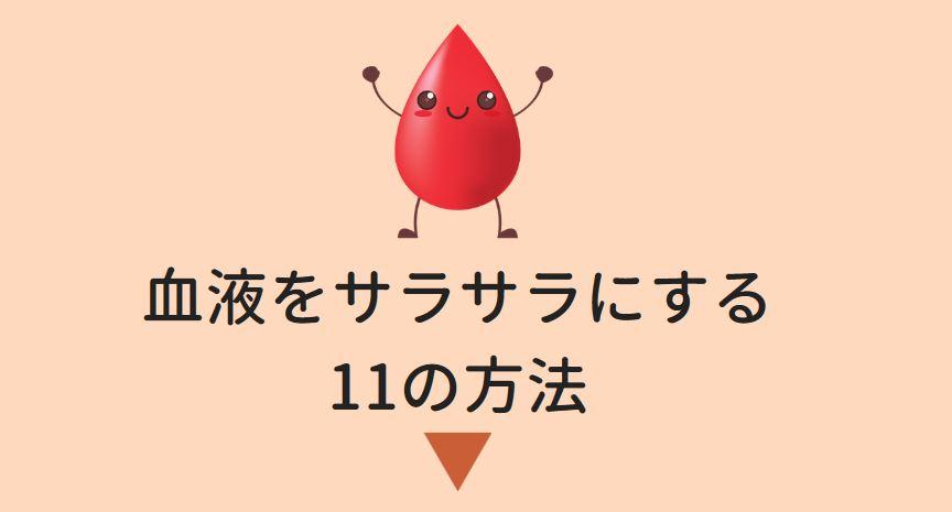 血液をサラサラにする11の方法