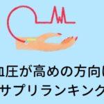 高めの血圧を下げるサプリランキング!効果&エビデンス情報も【医師監修】