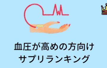 血圧が高めの方向けサプリランキング