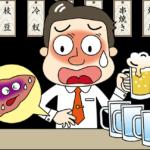 γ-GTPが高い3つの原因&下げるための5つの方法!再検査不要の体作りを目指して