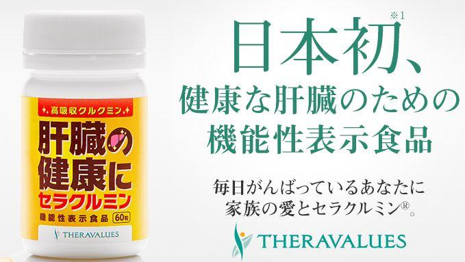 日本初健康な肝臓のための機能性表示食品