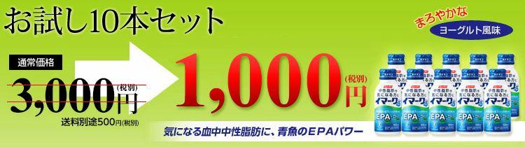 イマークS公式1000円