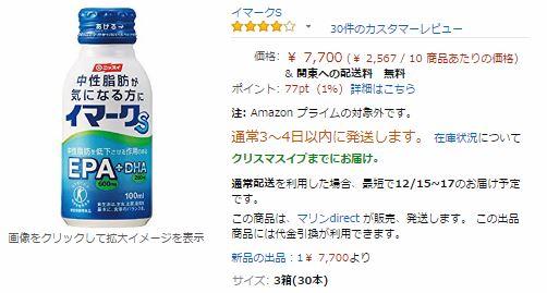 AmazonのイマークSの最安値