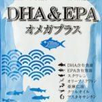 DHAEPAオメガプラス