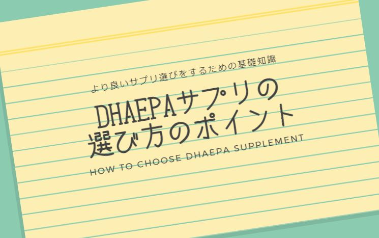 DHAEPAサプリの選び方