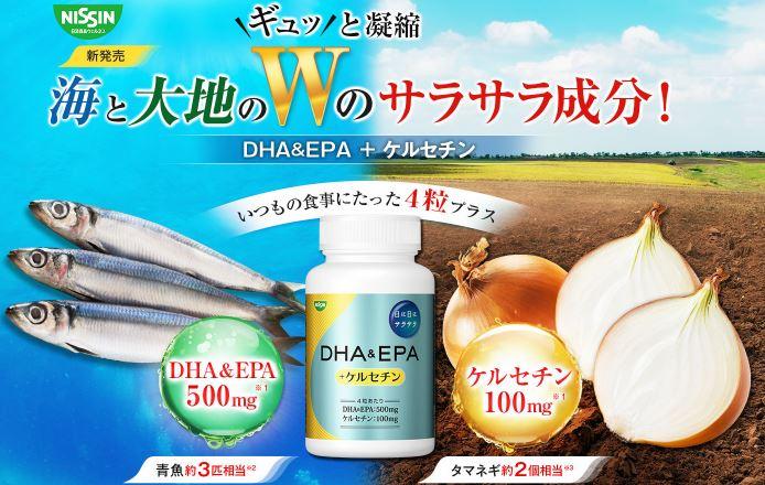 DHA&EPA+ケルセチン