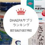 【2018年度版】DHAEPAサプリメントランキング!人気・配合量・質で選ぶTOP20!