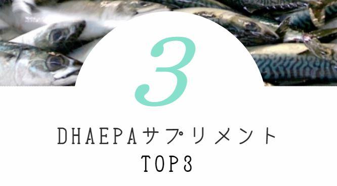DHAEPAサプリランキングトップ3