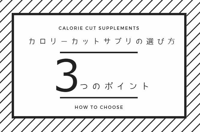 カロリーカットサプリの選び方の3つのポイント