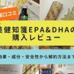 美健知箋EPA&DHA(佐藤製薬)の購入レビュー!効果・成分・安全性から解約方法まで【口コミ】