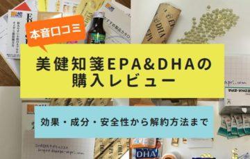 本音口コミ!美健知箋EPA&DHA(佐藤製薬)の購入レビュー!効果・成分・安全性から解約方法まで
