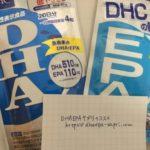 【購入レビュー】DHCのDHA・EPAの本音口コミ!効果と安全性(水銀)やサプリの飲みやすさ