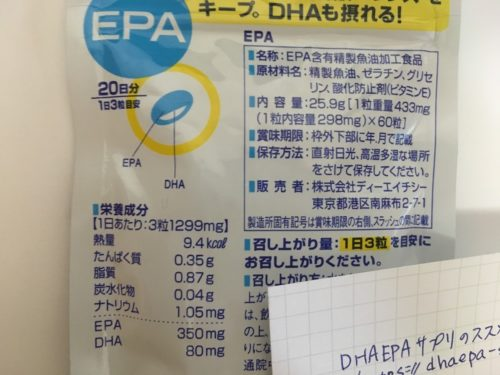 DHCのEPAサプリの裏面