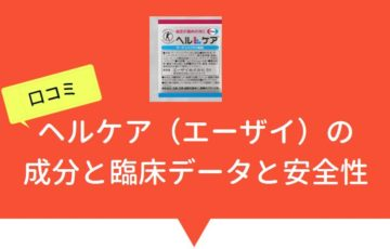 【口コミ】ヘルケア(エーザイ)の成分と臨床データと安全性