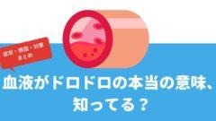 血液がドロドロの本当の意味、知ってる?症状や原因、対策方法まとめ