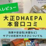 大正DHAEPAの効果と安全性(水銀)の本音口コミ!サプリの形状大きさも