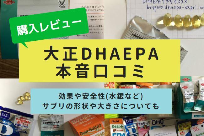 大正DHAEPAの効果と安全性(水銀)の本音口コミ