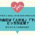 食後の血圧は「上がる」「下がる」どっちが正常?気を付けるべき食後低血圧